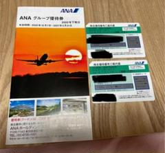 """Thumbnail of """"ANA 株主優待券 2枚 期限2021年11月30日"""""""
