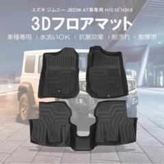 """Thumbnail of """"スズキジムニーJB23W AT車専用 3Dフロアマット"""""""