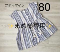 """Thumbnail of """"プティマイン  80 前開きボタンワンピース♡"""""""