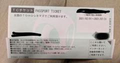 "Thumbnail of ""TOHOシネマ TCチケット 1枚"""