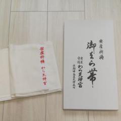 "Thumbnail of ""わら天神宮 安産祈祷 腹帯"""