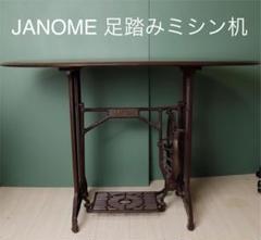 """Thumbnail of """"JANOME ジャノメ ヴィンテージ 足踏みミシン 机"""""""