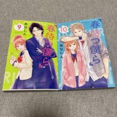 """Thumbnail of """"春待つ僕ら 9,10巻"""""""