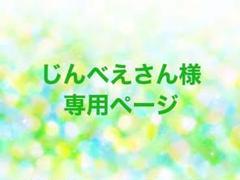 """Thumbnail of """"じんべえさん様専用ページ"""""""