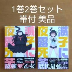 "Thumbnail of ""滅子に夜露死苦 1~2巻セットコミックス クール教信者 美品"""