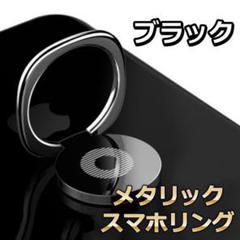 超薄型 スマホリング バンカーリング ブラック iPhone Android