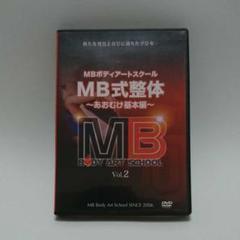 "Thumbnail of ""MB式整体"""