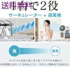 """Thumbnail of """"eサーキュレーター扇風機 24畳5"""""""