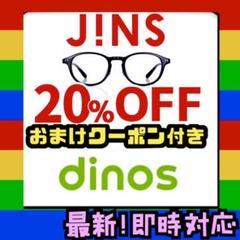 "Thumbnail of ""最新7月 JINSジンズ 20%オフ クーポン 割引券 チケット ディノス付"""