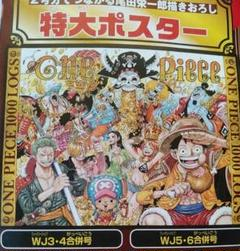 "Thumbnail of ""ワンピース 1000回突破記念 特大ポスター ジャンプ 付録"""