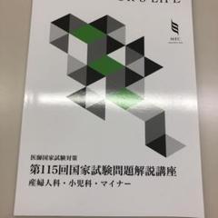 """Thumbnail of """"メック 第115回国家試験問題解説講座"""""""