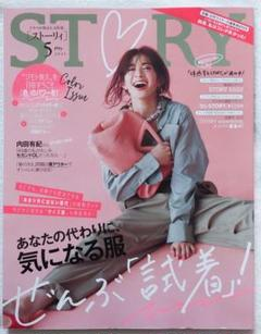 "Thumbnail of ""【300円セール】STORY 2021年5月号"""