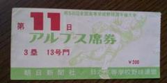 "Thumbnail of ""第58回夏の甲子園 11日目 アルプス席券"""