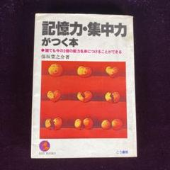 "Thumbnail of ""記憶力・集中力がつく本"""