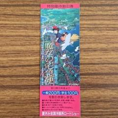 "Thumbnail of ""栞「魔女の宅急便」1989年"""