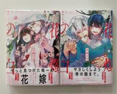 "Thumbnail of ""花燭の白 1〜2巻セット"""