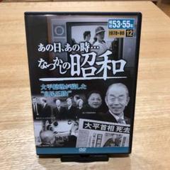 """Thumbnail of """"なつかしの昭和 大平総理が残した自民圧勝"""""""