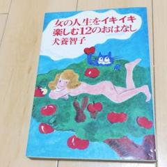"Thumbnail of ""犬飼 智子 著 女の人生をイキイキ楽しむ12のおはなし"""
