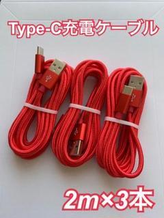"""Thumbnail of """"Type-C充電ケーブル2m×レッド3本"""""""