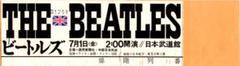 "Thumbnail of ""★ビートルズ1966年日本公演チケット半券と当時の雑誌3冊セット①"""