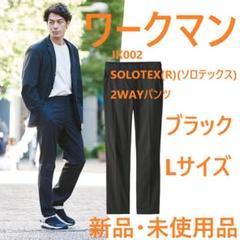 """Thumbnail of """"ワークマンSOLOTEX(R)(ソロテックス)2WAYパンツ"""""""