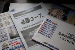 "Thumbnail of ""早稲アカ 【早慶 対策】志望校と併願校を選ぶ際に役立つ資料一式"""
