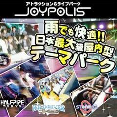 """Thumbnail of """"東京ジョイポリス パスポートデジタルチケット引換券  2枚"""""""