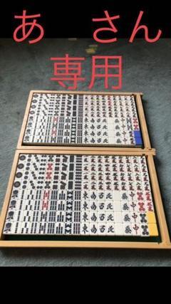 "Thumbnail of ""全自動麻雀牌 センチュリー モア 2面セット"""