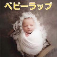 "Thumbnail of ""ニューボーンフォト 記念撮影 ベビーラップ 新生児 写真 ホワイト おくるみ"""
