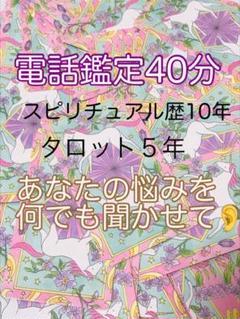 "Thumbnail of ""電話鑑定40分 相談し放題 20%オフキャンペーン"""