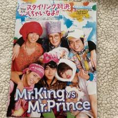"Thumbnail of ""King & Prince 切り抜き"""