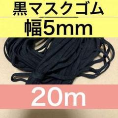 """Thumbnail of """"20m 5mm幅 黒 ブラック マスクゴム マスク専用紐 中空タイプ"""""""