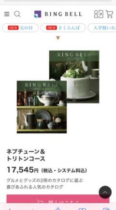 "Thumbnail of ""あいりす29様専用リンベル カタログギフト ネプチューン&トリトンコース"""