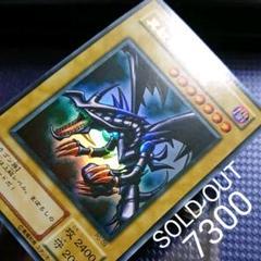 """Thumbnail of """"レッドアイズブラックドラゴン 2期 二期 ウルトラ 真紅眼の黒竜"""""""