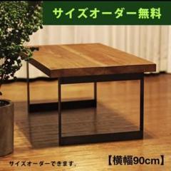 "Thumbnail of ""◆人気の再販◆ アイアン家具 / センターテーブル / 足場板 / 90cm"""