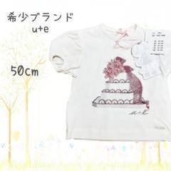 """Thumbnail of """"【新品・未使用・タグ付き】50cm ケーキTシャツ u+e 日本未発売ブランド"""""""