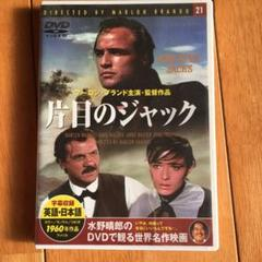 "Thumbnail of ""DVD 片目のジャック"""