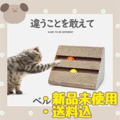 "Thumbnail of ""猫 おもちゃ 玩具 スクラッチボード 爪とぎ 爪磨き 猫のつめとぎ 段ボール"""