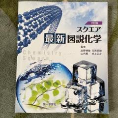 "Thumbnail of ""スクエア最新図説化学 : 化学1・2,理科総合A対応"""