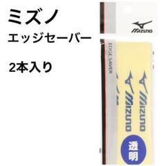"Thumbnail of ""ミズノ MIZUNO エッジセーバー エッジガード 透明"""
