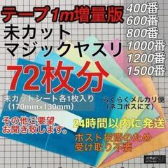 "Thumbnail of ""テープ増量版 マジックヤスリ 同一品 (400~1500)72枚分 スジボリ堂"""