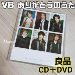 "Thumbnail of ""良品 V6 ありがとうのうた CD+DVD 帯付"""