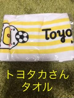 """Thumbnail of """"トヨタカさん タオル"""""""