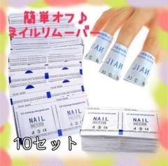 "Thumbnail of ""ジェルネイル★リムーバー★オフパッド★コットンリムーバー★100枚★10回分"""