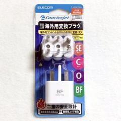 "Thumbnail of ""海外用変換プラグ 4種 ELECOM"""