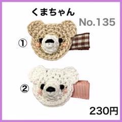 """Thumbnail of """"No.135  くまちゃん ベビーヘアクリップ"""""""