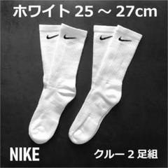 "Thumbnail of ""【新品】ナイキ クルーソックス 2足組 ホワイト 25cm〜27cm NIKE"""