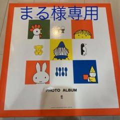 """Thumbnail of """"新品・未使用◯ミッフィー フエルアルバム〈誕生用〉ナカバヤシ◯"""""""