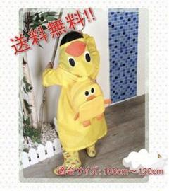 "Thumbnail of ""fuab 055 送料無料 ‼ 子供 レインコート 100cm ~ 120cm"""