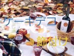 "Thumbnail of ""バースデーケーキ 飾り付け"""